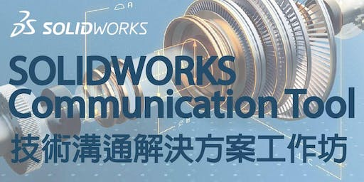 SOLIDWORKS  Communication Tool 技術溝通解決方案工作坊 11月班