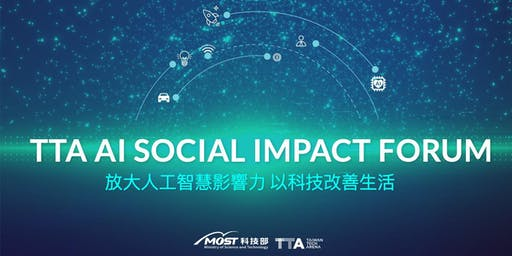 【TTA @ Meet Taipei】TTA AI Social Impact Forum