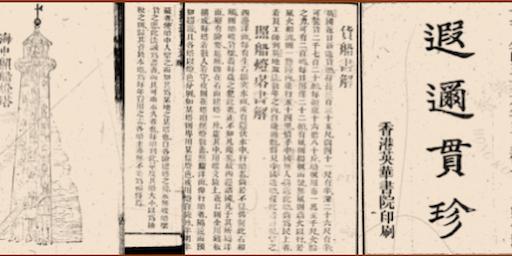 古籍文獻資源推廣專題講座: 《遐邇貫珍》傳西學 · 珍貴史料此中尋