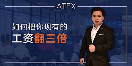 ATFX 【如何把你现有的工资翻三倍】研讨会 - JB站 | 外汇投资| 交易策略 tickets