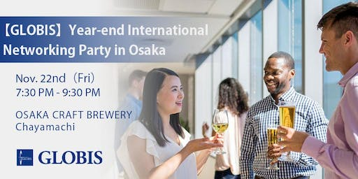 2019/11/22 GLOBIS Year-end International Networking Party in Osaka