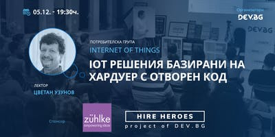 IoT решения базирани на хардуер с отворен код