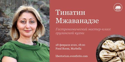 Гастрономический мастер-класс грузинской кухни с Тинатин Мжаванадзе