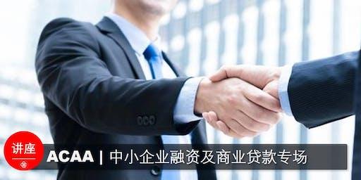 ACAA 专业讲座   中小企业融资及商业贷款专场