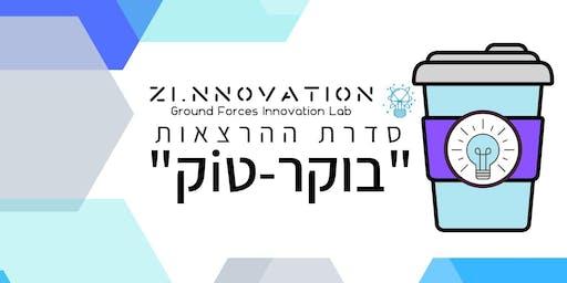 ניסיון: הרצאה בנושא למה חדשנות? עבור זרוע היבשה
