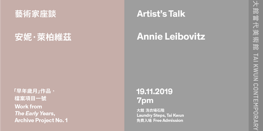 安妮·萊柏維茲大館講座 Artist Talk: Annie Leibovitz at Tai Kwun