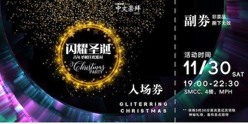 SIBKLCS Young Gen: Glittering Christmas