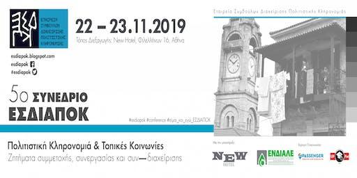 Συνέδριο ΕΣΔΙΑΠΟΚ: «Πολιτιστική κληρονομιά και τοπικές κοινωνίες: Ζητήματα συμμετοχής, συνεργασίας και συν-διαχείρισης