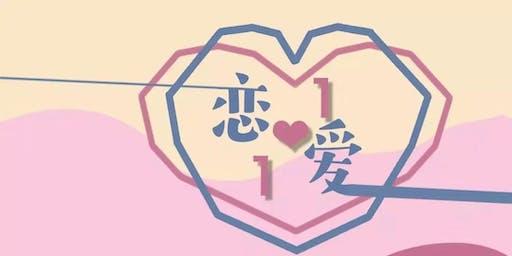非诚勿扰~恋爱101