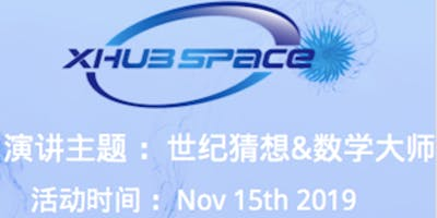 Xhub Space 学术交流系列讲座