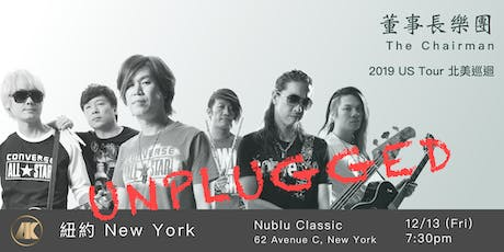 2019董事長樂團北美巡迴 (The Chairman 2019 US Tour) @ New York (不插電UNPLUGGED) tickets