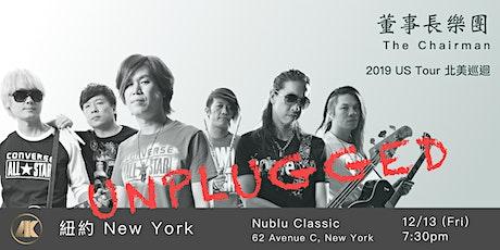 2019董事長樂團北美巡迴 (The Chairman 2019 US Tour) @ New York (不插電UNPLUGGED) tickets