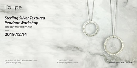 Sterling Silver Textured Pendant Workshop  銀製鍛打花紋吊墜工作坊 tickets