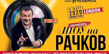 Забраненото шоу на Рачков в Лондон 21/03 tickets