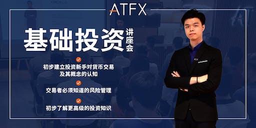 ATFX 基础投资讲座会 - JB站 | 外汇投资| 交易策略