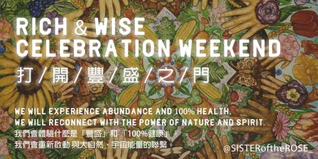 豐盛之門 Rich And Wise Celebration Weekend tickets