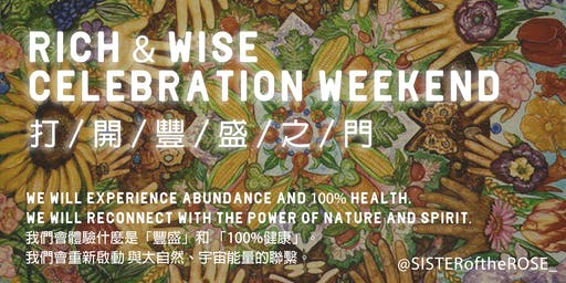 豐盛之門 Rich And Wise Celebration Weekend