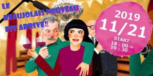 【一期一會!Le Beaujolais est Arrive! 狂歡派對】