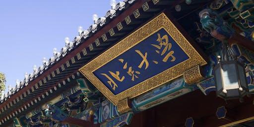 北京大学华州校友会成立大会