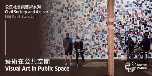 公民社會與藝術 - 藝術在公共空間 Civil Society and Art: Visual Art in Public Space