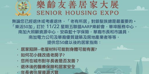 Happy50Plus Senior Housing Expo 乐龄友善居家大展