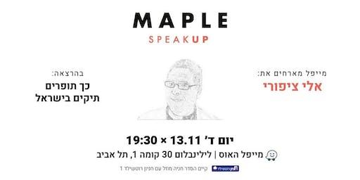 MAPLE SpeakUp - אלי ציפורי - כך תופרים תיקים בישראל