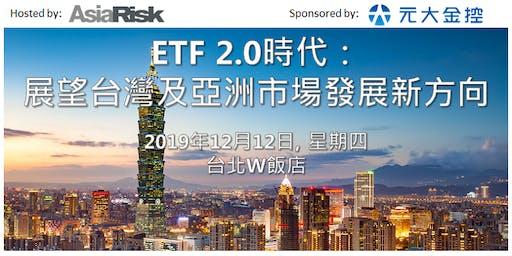 ETF2.0時代:展望台灣及亞洲市場發展新方向