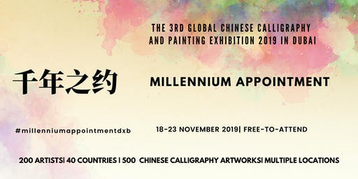 The 3rd Global Chinese Calligraphy and Painting Exhibition 2019 in Dubai,