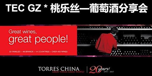 TEC Guangzhou×TORRES CHINA | 葡萄酒分享会