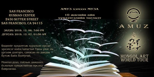 """AMUZ"" 10th ANNIVERSARY"