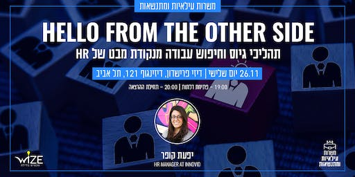 HR תהליכי גיוס וחיפוש עבודה מנקודת מבט של  - Hello from the other side