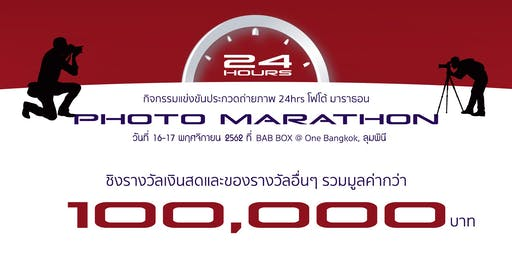 กิจกรรมแข่งขันประกวดถ่ายภาพ 24Hrs Photo Marathon ตารางกำหนดการ