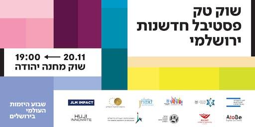 שוק טק // פסטיבל חדשנות ירושלמי