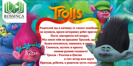 TROLLS Parent Night Out в Россинке