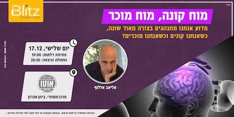 מוח קונה, מוח מוכר!  | אליאב אללוף tickets