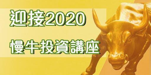 迎接 2020 美股、港股慢牛投資講座