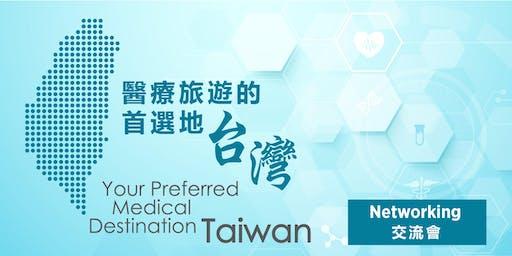 2019 TAIWAN HEALTHCARE NETWORKING IN MALAYSIA