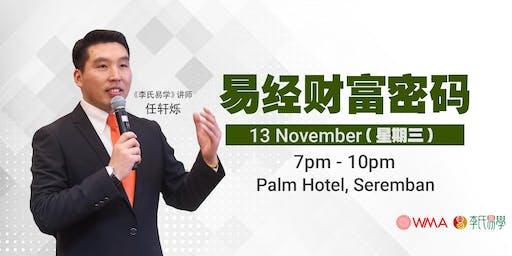 易经财富密码 分享会 (Seremban) 7pm-10pm 2019年11月13日