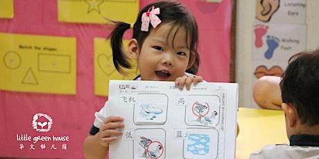 New Mandarin-Immersion Preschool @ Sin Ming tickets