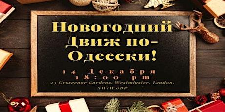 Новогодний движ по-одесски! tickets