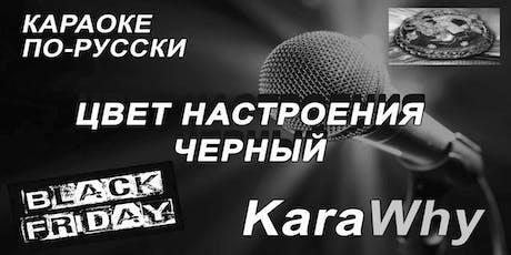Караоке по-русски «KaraWhy» - BLACK FRIDAY! tickets
