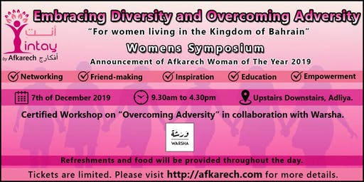 Intay by Afkarech - Womens' Symposium