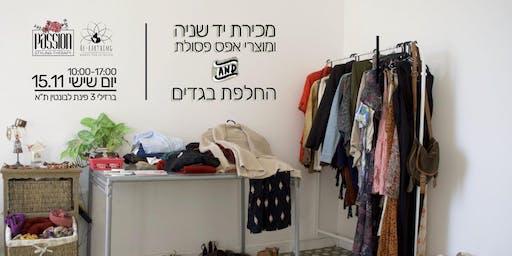 SecondHand Sale + Clothes Swap