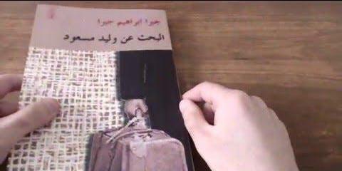 رواية البحث عن وليد مسعود ، جبرا ابراهيم جبرا في نادي كتاب آوت آند أباوت