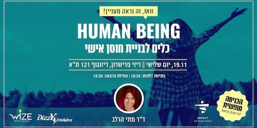 Human being - כלים לבניית חוסן אישי