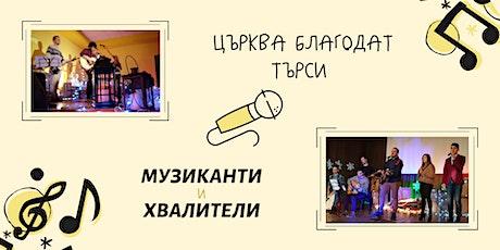 Църква Благодат търси музиканти и хвалители biglietti