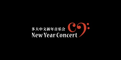UTChinese New Year Concert 2020 tickets
