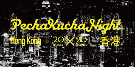 PechaKucha Night Hong Kong Vol. 31 Co-presented by BODW CityProg & deTour tickets