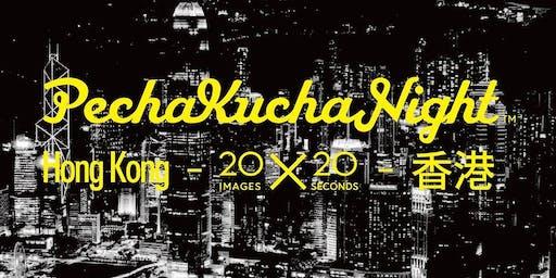 PechaKucha Night Hong Kong Vol. 31 Co-presented by BODW CityProg & deTour