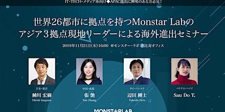 世界26都市に拠点を持つMonstar Labのアジア3拠点現地リーダーによる海外進出セミナー tickets